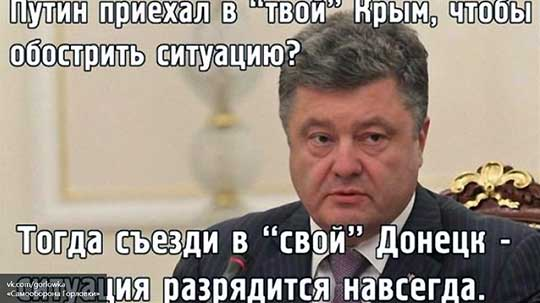 «Самооборона Горловки» приглашает Порошенко в Донецк и Горловку