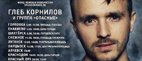 Концерт группы Опасные в Луганске