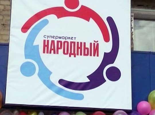 """Глава ЛНР открыл первый в Ровеньках """"Народный"""" супермаркет"""