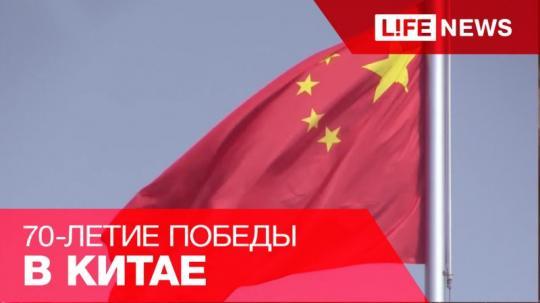 Как Китай готовится к празднованию 70-летия Победы Окончание Второй мировой
