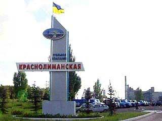 Шахта Краснолиманская
