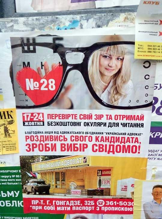 Мартышки и очки: Украина