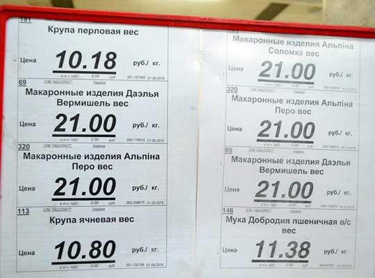 Сколько стоят продукты в Луганске?