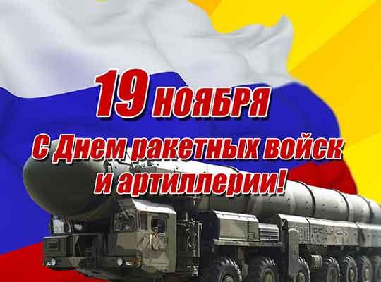 Читаю http://planetday.ru/s-dnem-raketnyh-vojsk-i-artillerii-rossii/: С Днем ракетных войск и артиллерии России!