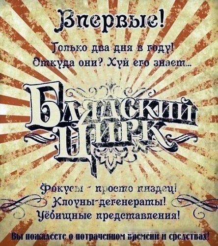 Украинский цирк абсурда
