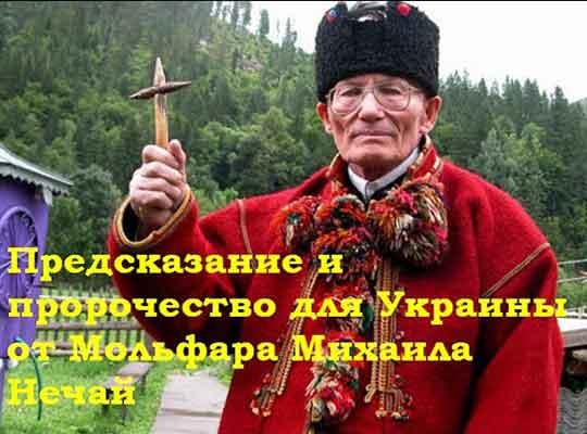 Что ждет Украину? Предсказания карпатского мольфара