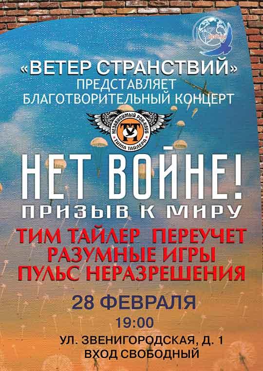Два мероприятия в один день 28.02.2016 в Музее Новороссии