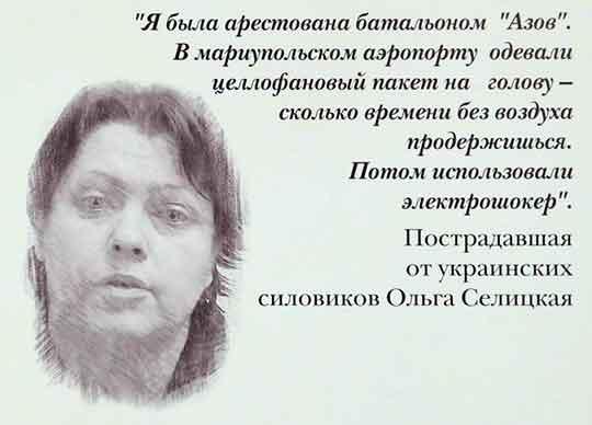 Выставка о преступлениях ВСУ на Донбассе