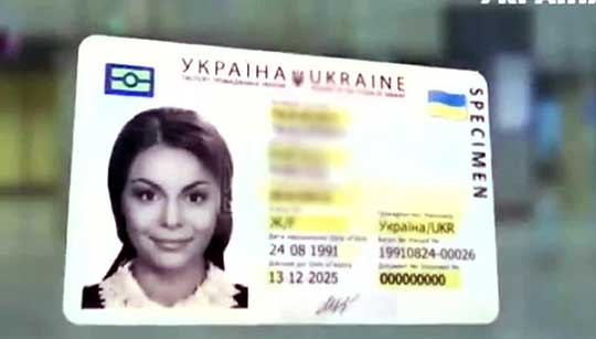 Электронные паспорта Не, не слыхали