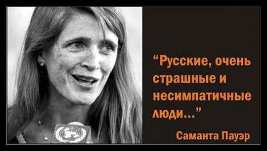 Саманта Пауэр