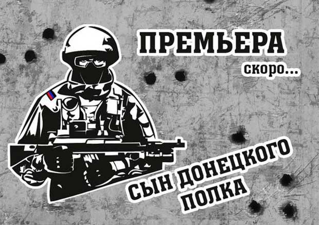 Спектакль Сын Донецкого полка