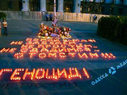 Памяти погибших в Одессе