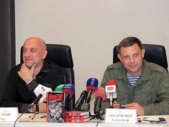 Захар Прилепин и Александр Захарченко