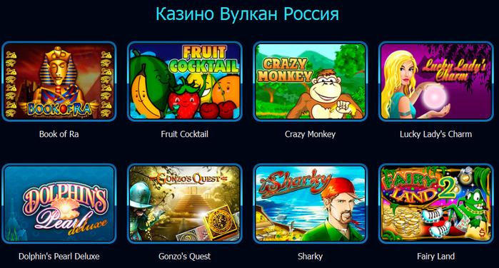 вулкан россия казино с лучшими