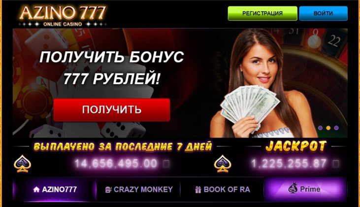 azino777 бонус 777 рублей без депозита