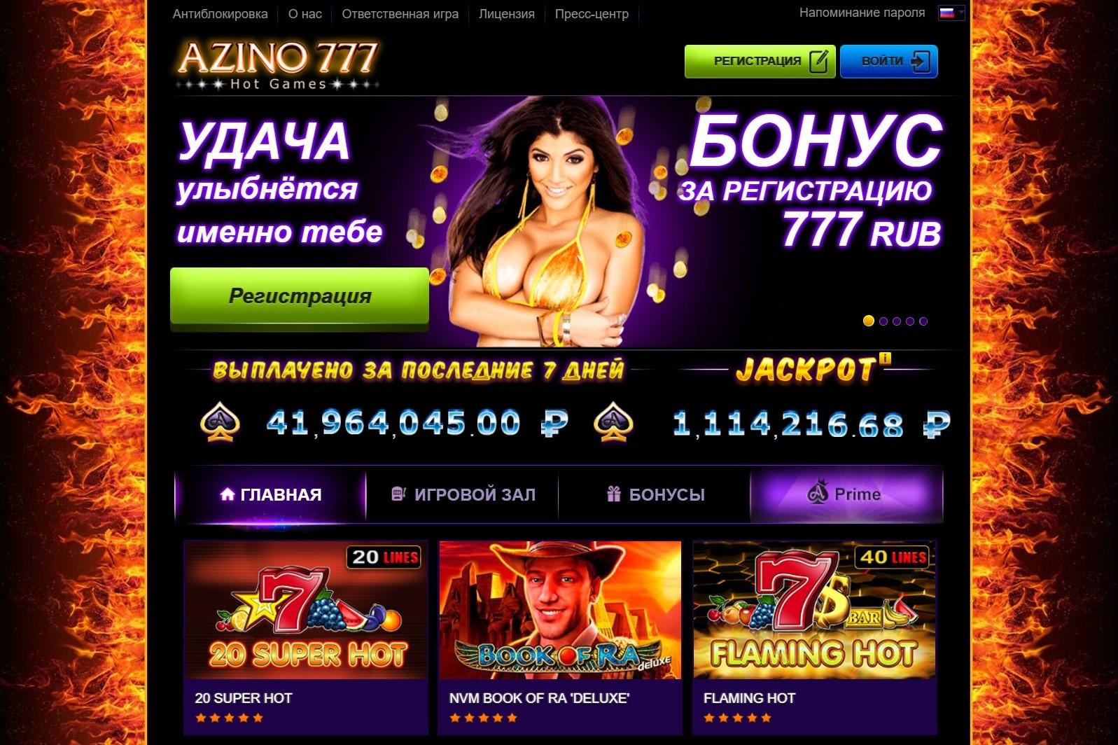 azino777 бесплатно