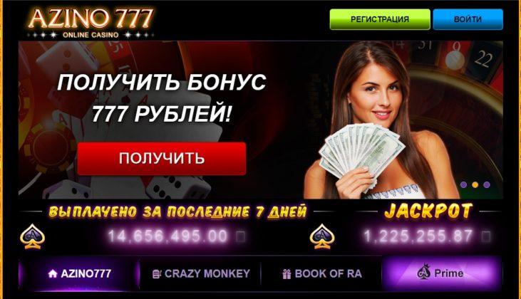 azino777 бонус за регистрацию как получить
