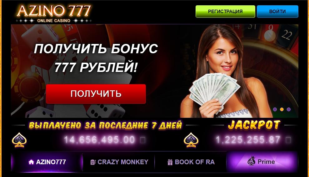 бонусы на азино 777