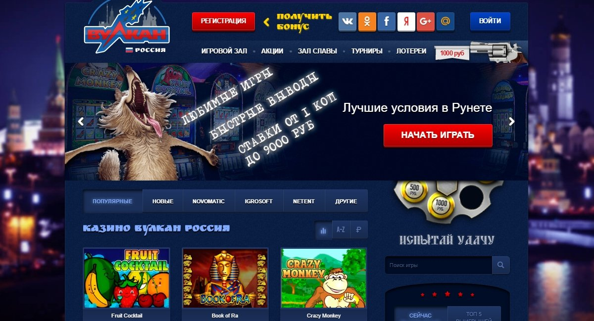 vulcan россия casino