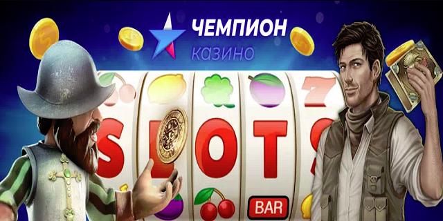 Casino Champion